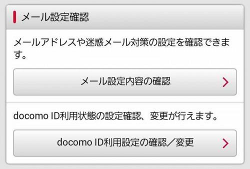 docomomail03