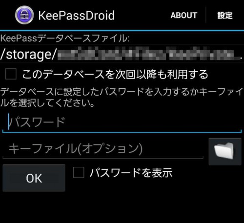keepass02