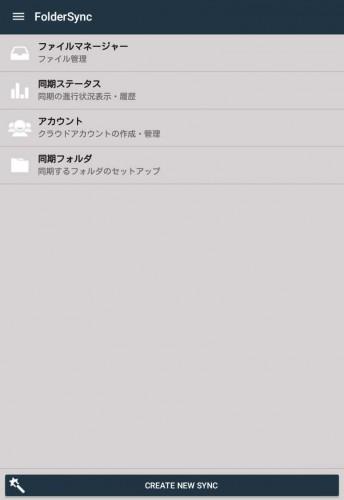 FolderSync01