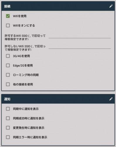 FolderSync07