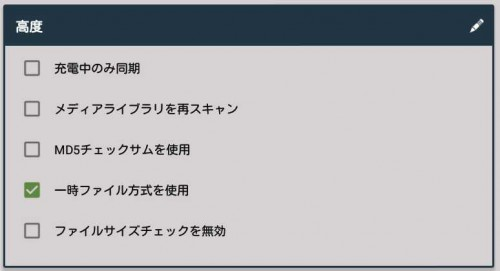 FolderSync08