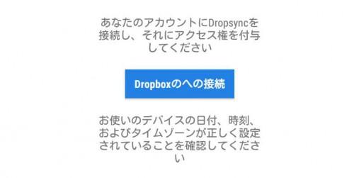 dropsync02