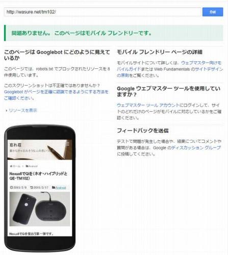 mobilefriendly02