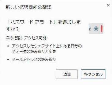 password-alert01