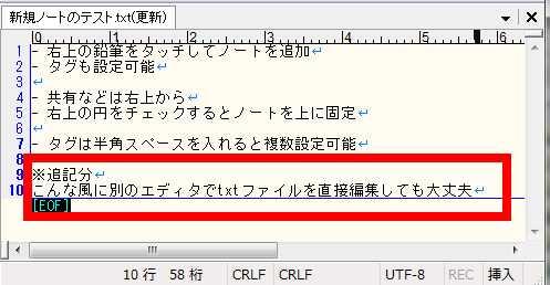 こんな風に別のエディタでtxtを直接編集しても