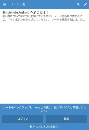simplenote01