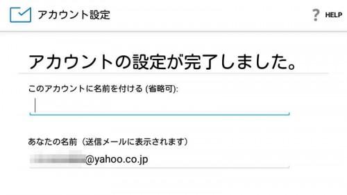 yahoo-imap04