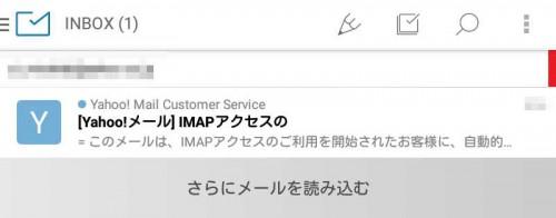 yahoo-imap05