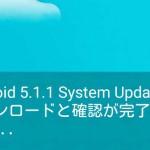 Nexus7(2012)の Android 5.1.1 OTAアップデート完了