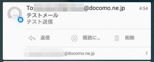 type-docomo11
