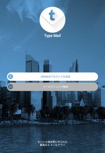 typemail01