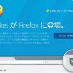 Firefox 38.0.5 に統合された「Pocket」。アドオンはもういらない?