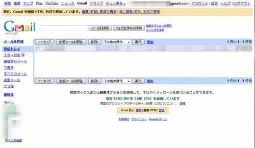 gmail-html02