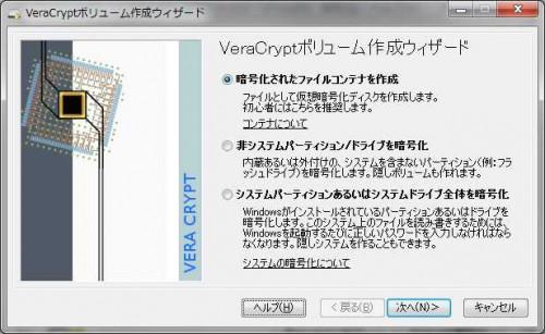 veracrypt07