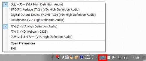 audioswitcher02