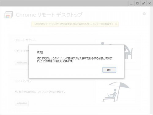chromeremote03
