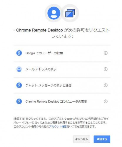 chromeremote04