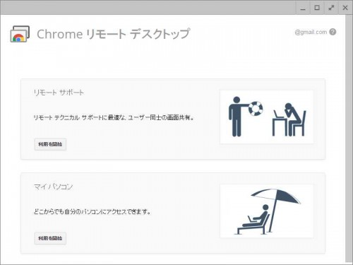 chromeremote05