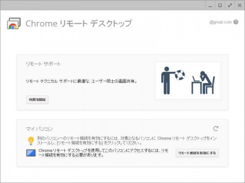 chromeremote06