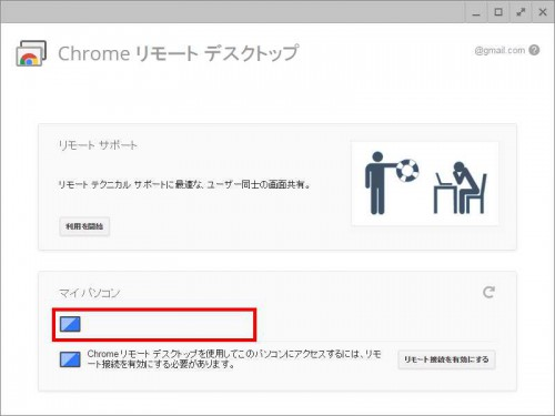 chromeremote10