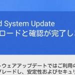 Nexus6 ビルド「LMY48I」へOTAアップデート完了