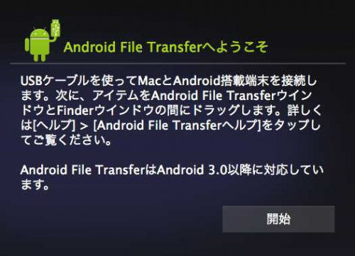 androidfiletransfer03