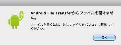 androidfiletransfer07