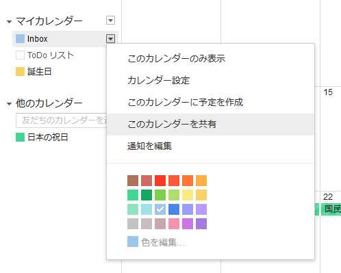 calendar_share01