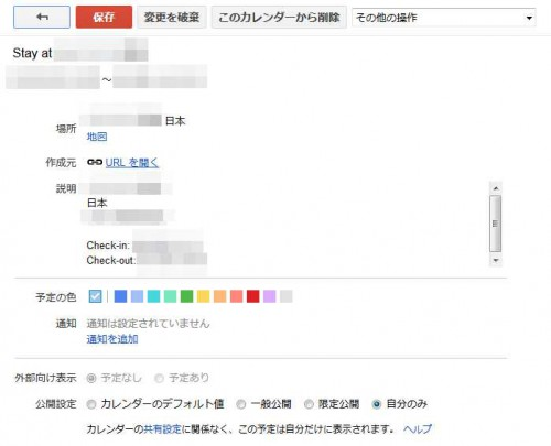 gmail-calendar03