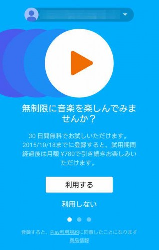 googleplaymusic01
