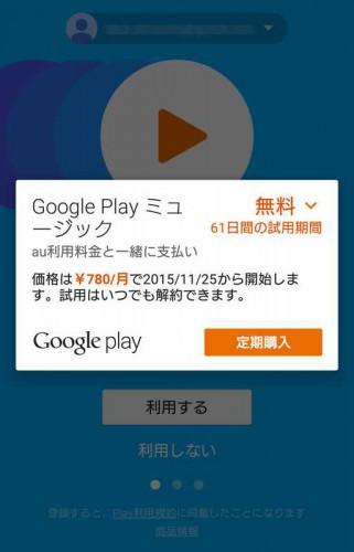 googleplaymusic03