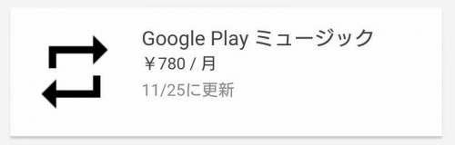 googleplaymusic05
