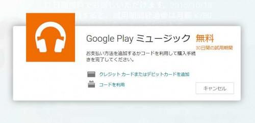 googleplaymusic07