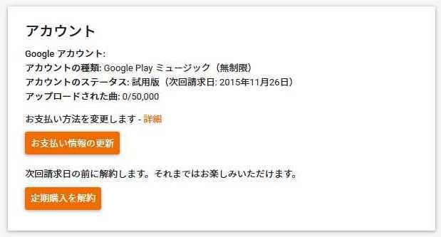google play music 解約