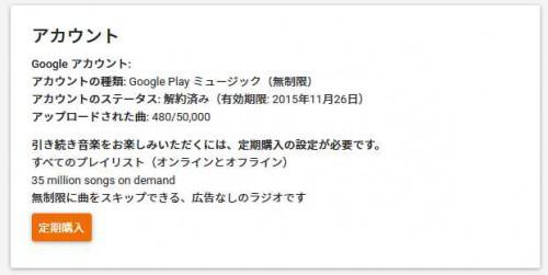 playmusic-cancel05