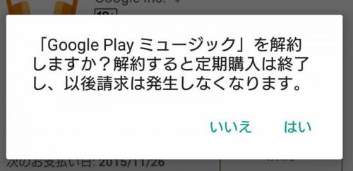 playmusic-cancel09