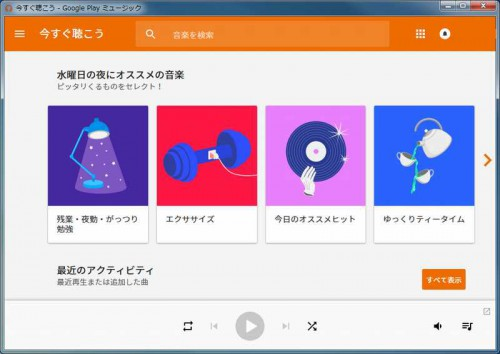 chrome-app07