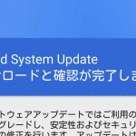 Nexus6 ビルド「LMY48T」へOTAアップデート完了