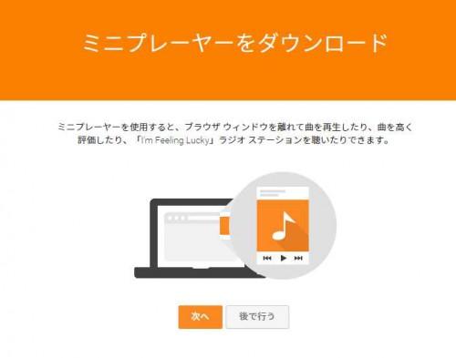 music-mini02