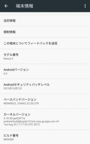 nexus6-android6-03