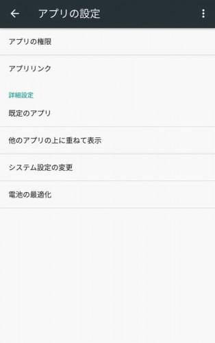 nexus6-android6-05