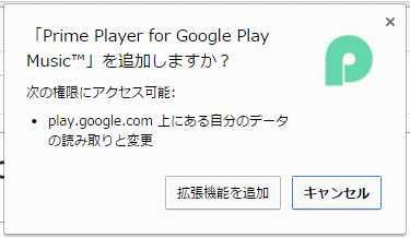 prime-player01