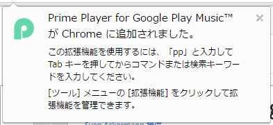 prime-player02