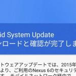 Nexus6 Android 6.0 ビルド「MRA58N」へOTAアップデート
