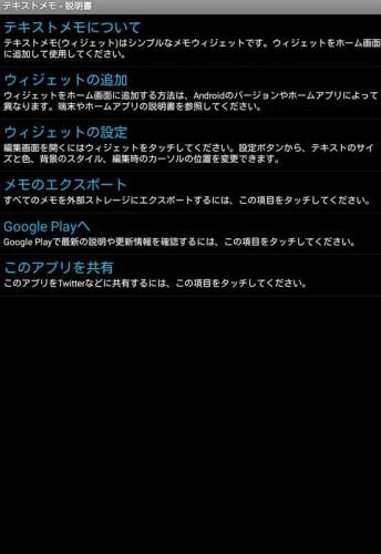 textmemowidget01