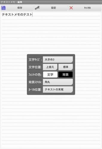 textmemowidget04