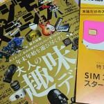 「0sim by so-net」付きの「デジモノステーション2月号」を購入:SIMサイズや料金など