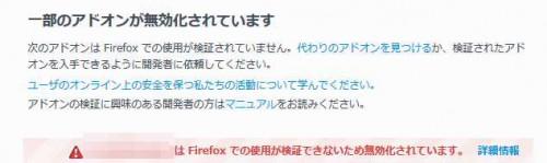 firefox43-addons05