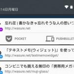 「Link Stack」がアップデート:Pocket・Pushbullet連携強化やページタイトル表示など