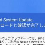Nexus6 Android 6.0.1 ビルド「MMB29S」へOTAアップデート完了